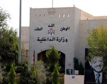 عطاءات صادرة عن وزارة الداخلية