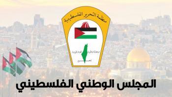 الوطني الفلسطيني: حق شعبنا في الدفاع عن نفسه مقدّس