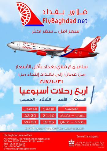 فلاي بغداد تسيّر رحلات منتظمة بين بغداد وعمان