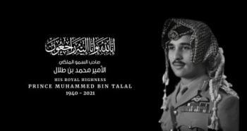 الديوان الملكي يعلن طرق تقبل العزاء بالأمير محمد بن طلال