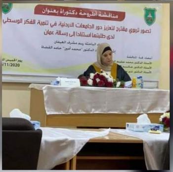 ريم مشرف العيفان مبارك الدكتوراة