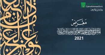 معرض للخط العربي في غاليري القاهرة عمان