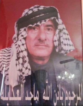 الذكرى 11 لوفاة الحاج ماجد عبدالمطلب العكايلة