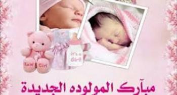 وائل خريسات مبارك المولوده الجديدة