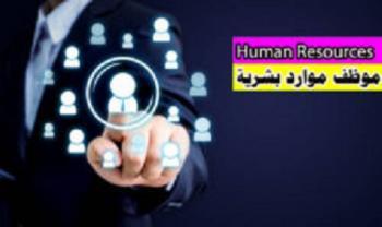 مطلوب موظف موارد بشرية