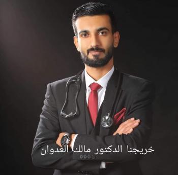 الدكتور مالك محمود العدوان ..  مبارك