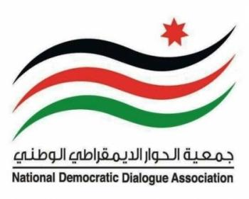 الموقعون على مبادرة الديمقراطي الوطني (تحديث حتى مساء الاثنين)