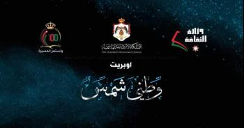 التلفزيون الأردني والثقافة تطلقان أوبريت وطني شمس