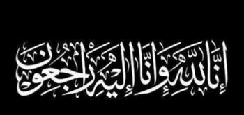 وفاة فريح عيّاش مختار آل عباسي في الزرقاء