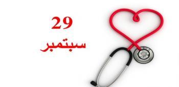 الاردن يحتفل بيوم القلب العالمي