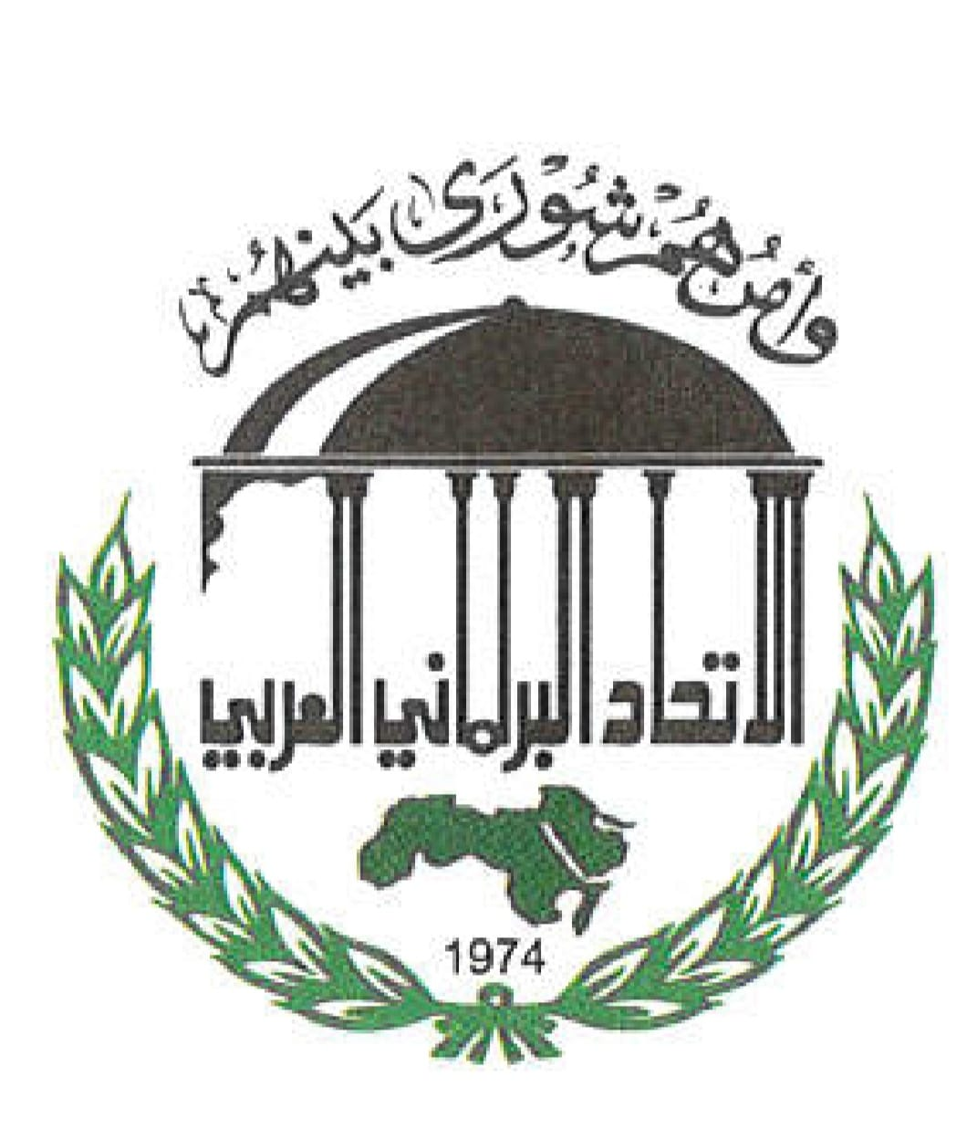 رؤساء البرلمانات العربية يؤكدون دعم الوصاية الهاشمية