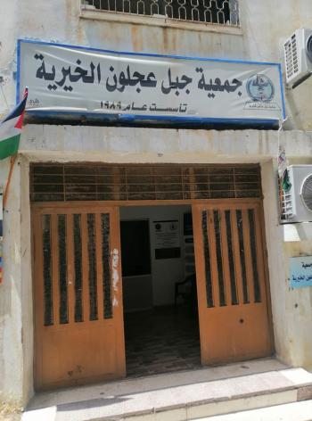 جبل عجلون الخيرية توزع 450 طردا رمضانيا