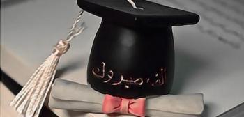 سارة صفوان عواد الناجي الحــياري ..  مبارك التخرج