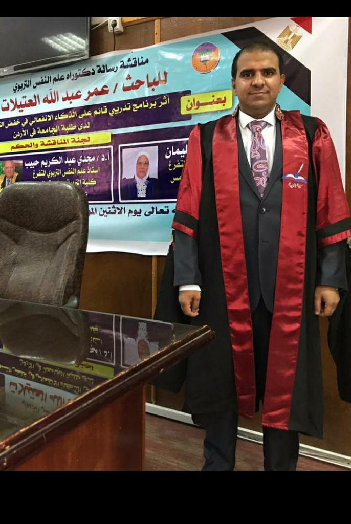 عمر العتيلات .. مبارك الدكتوراه