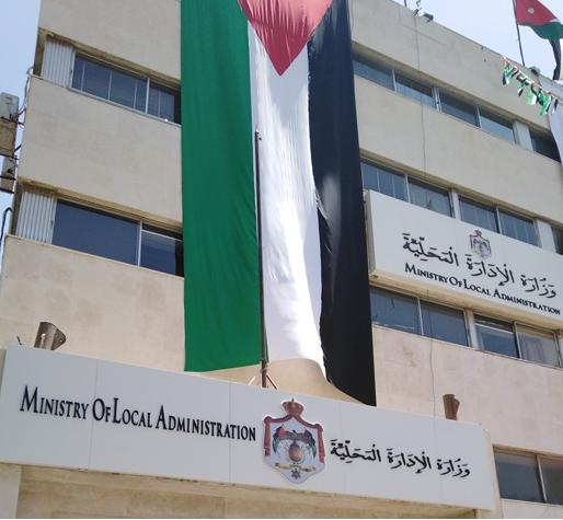 تمديد اغلاق وزارة الادارة المحلية بعد تسجيل اصابتي كورونا