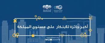 شومان تطلق الدورة الثانية لأكبر جائزة للابتكار