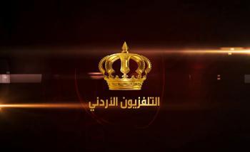 عطاء صادر عن التلفزيون الأردني