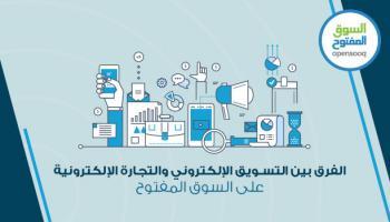 الفرق بين التسويق الإلكتروني والتجارة الإلكترونية على السوق المفتوح