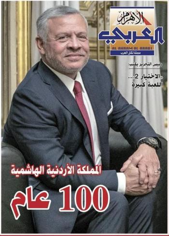 مجلة الأهرام العربي: الأردن 100 عام أكثر رسوخاً