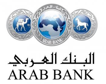 البنك العربي يدعم برامج متحف الأطفال التعليمية الإلكترونية خلال رمضان