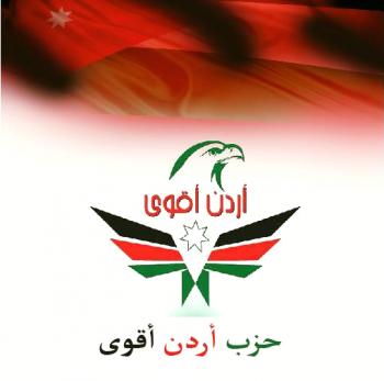 حزب أردن أقوى يوجه رسالة للفايز برؤيته للاصلاح السياسي