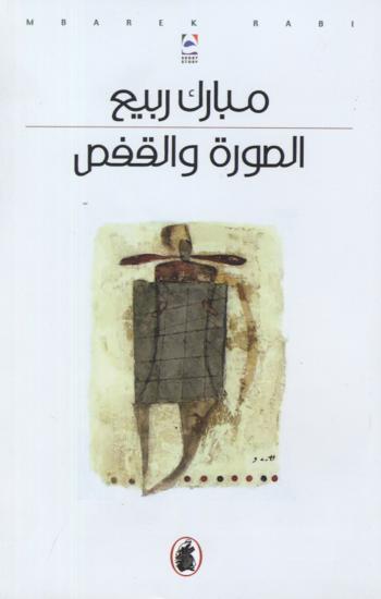 الصورة والقفص للأديب المغربي مبارك الربيع حكايا تحفر في جوانية الانسان والمجتمع