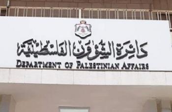 الشؤون الفلسطينية تشارك باجتماعات اللجنة الفرعية لوكالة الغوث