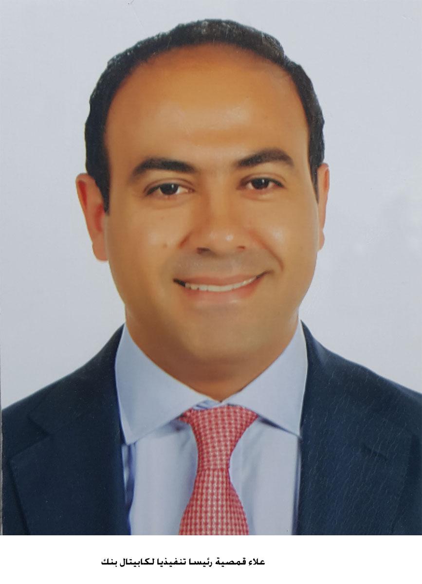 علاء قمصية رئيسًا تنفيذيًا لكابيتال بنك