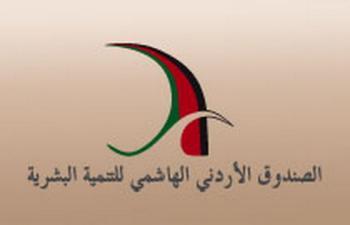 عطاء صادر عن الصندوق الأردني الهاشمي