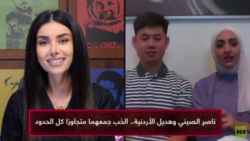 عائلة وانغ ..  تجربة زواج بين أردنية وصيني