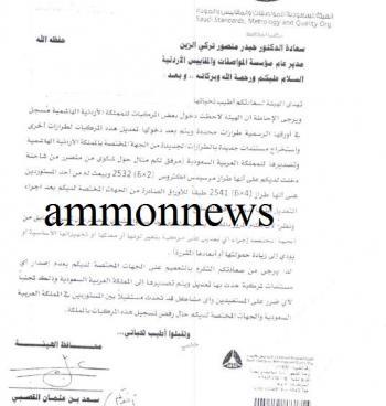 شكوى سعودية من السيارات المعدلة في الأردن