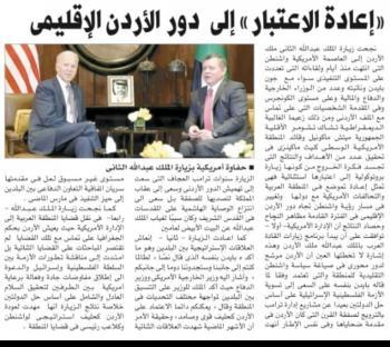 الأخبار المصرية: زيارة الملك لواشنطن أعادت الاعتبار للدور الأردني