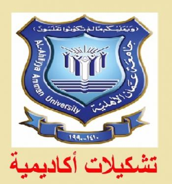 تشكيلات أكاديمية لنواب العمداء بكليات عمان الاهلية (اسماء)