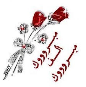 عدي الرحاحله زفاف مبارك