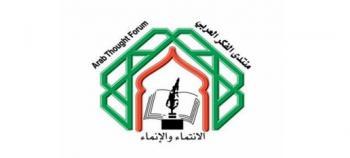 منتدى الفكر العربي يدعو قيادات الأمة للتعاضد لوقف النزيف الدموي في العالم