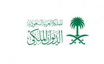 السعودية ..  وفاة والدة الأمير عبدالرحمن بن فيصل بن سعود