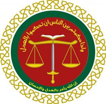 تعليق العمل بمحكمة عين الباشا الشرعية وصندوق تسليف النفقة الخميس