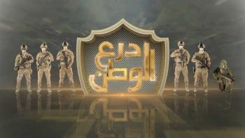 برنامج درع الوطن (جيشنا الباسل) يزين شاشتنا الأردنية