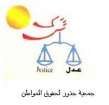 جذور تعرب عن تقديرها لجهود الأردن لدعم نضال المرأة الفلسطينية