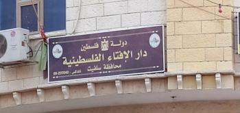 الإفتاء الفلسطينية تحدد مقادير صدقة الفطر وفدية الصوم والزكاة