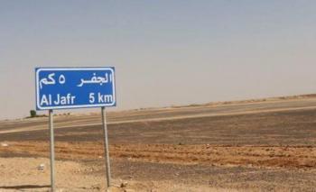 تعليق الدوام في بلدية الجفر