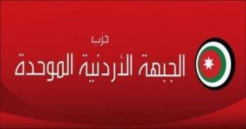 حزب الجبهة الأردنية: بالونات اختبار ام اجترار للفشل واستمراء للتخبط