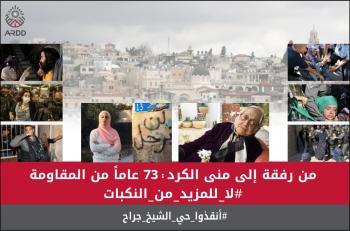 شبكة نساء النهضة: حي الشيخ جراح نكبة جديدة