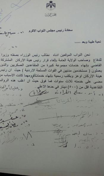 50 نائبا يطالبون بإلغاء قرار انهاء خدمات مستخدمين مدنيين