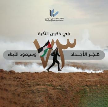 المهندسين تدعو لدعم صمود الشعب الفلسطيني