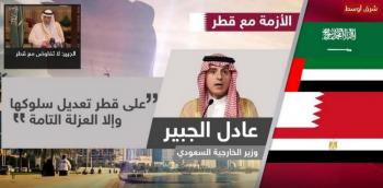 رسائل تحذير جادة لقطر: إما وقف الإرهاب أو العزلة