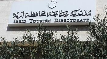 حركة سياحية نشطة تشهدها محافظة اربد