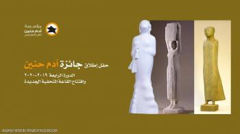 بعد وفاة مؤسسها ..  إعلان الفائزين بجائزة آدم حنين لفن النحت