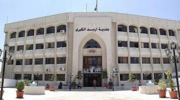بلدية إربد تدعو للاستفادة من الإعفاءات الضريبية الممنوحة