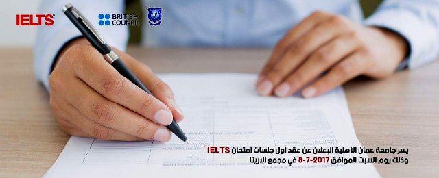 موعد امتحان IELTS في جامعة عمان الأهلية